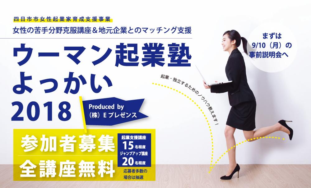 ウーマン起業塾よっかいち2018